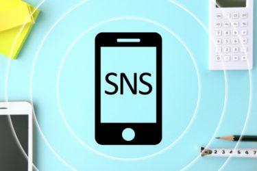 デジタルサイネージ|SNSの活用